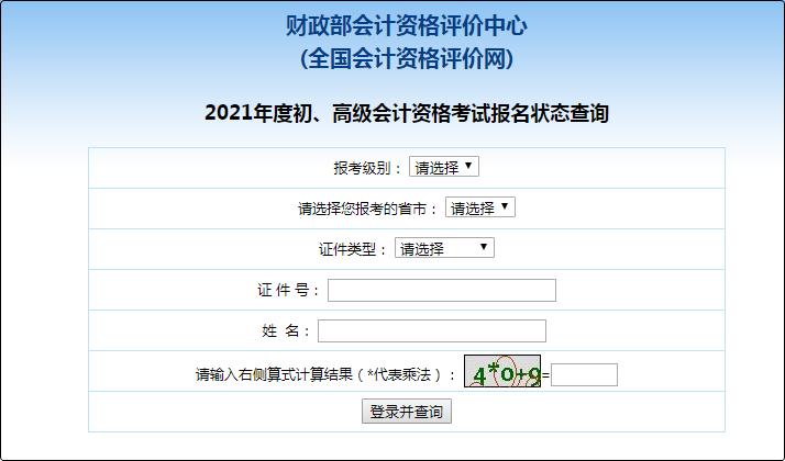 【财政部】2021年初级会计报名状态查询入口已开通