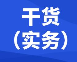 """2021税务师涉税实务练习试题:应记入""""营业外支出""""科目"""