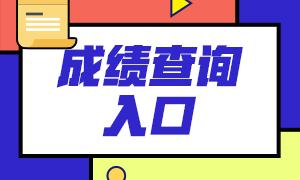 2021年7月期货从业考试成绩查询入口:中国期货业协会