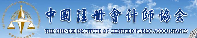 中国注册会计师协会关于电子非执业会员证书正式上线和推广使用的通知