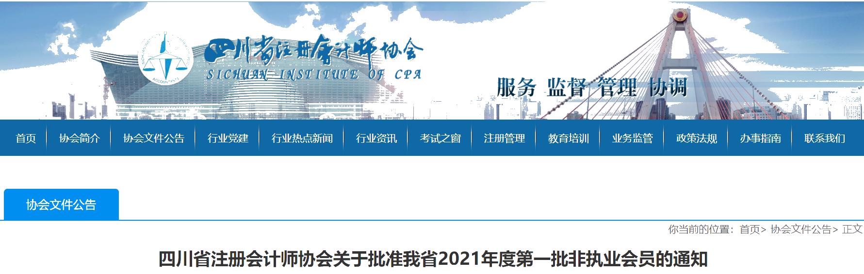 四川注协关于批准2021年度第一批非执业会员的通知