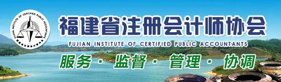 福建省关于领取换发非执业会员电子证书的通知