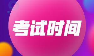 2021西宁注册会计师综合考试时间是几月份?6