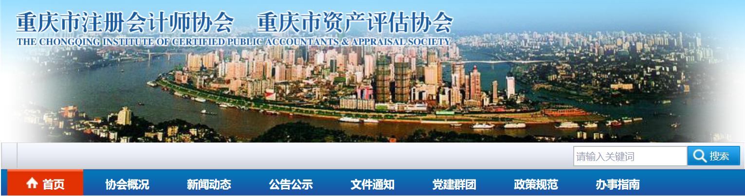 重庆注协电子非执业会员证书正式上线和推广使用的通知