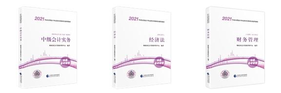 2021年中级会计职称经济法教材变动较大 武劲松解读教材变化