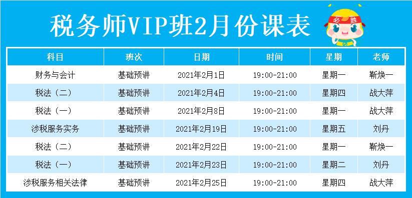 2021年VIP班2月份课表