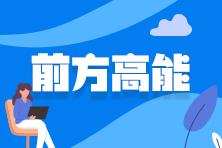 春节7天学:2021年税务师税法一春节学习计划