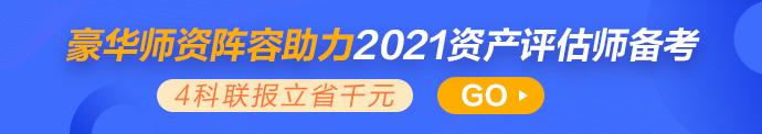2021年资产评估师新课