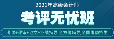 广东2021高级会计师准考证打印时间什么时候开始?