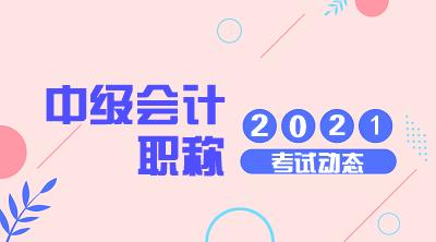 2021中级会计职称大纲