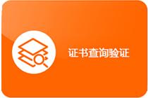 2020年审计师合格证书已经可以在线查询 (苏湘云陕除外)