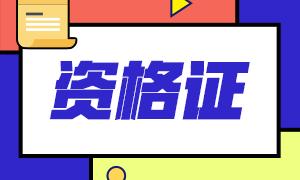 山东济南2020年注册会计师合格证于2021年2月18日开始领