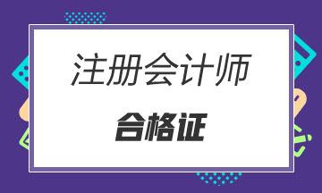 快看!2020年江苏南通注册会计师合格证能领啦!