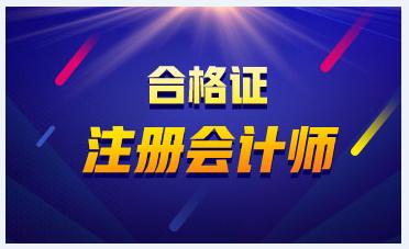 2020年安徽芜湖注会合格证领取时间是什么时候?