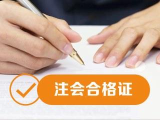 2020年山东青岛注册会计师全科合格证能领了!快来填地址