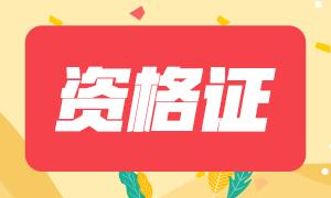 山东青岛2020年注会合格证于2021年2月18日开始领