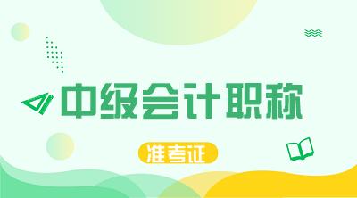 江苏无锡2021中级会计准考证打印时间