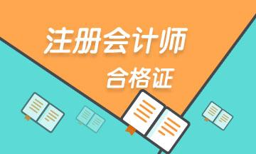 浙江杭州注会2020年合格证是什么时候领取?