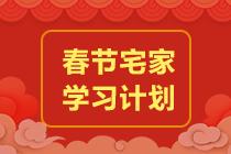 【AICPA学习计划】春节前后备考规划来了!