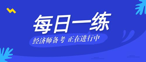 2021年初级经济师考试每日一练免费测试(02.28)