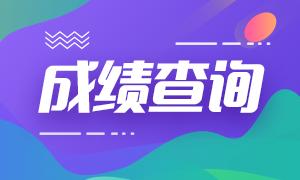 2021年会计中级成绩查询福建福州