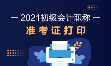 2021年河北会计初级职称准考证打印什么时候开始?