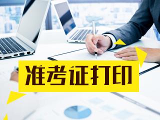2021吉林注册会计师准考证打印入口开通时间
