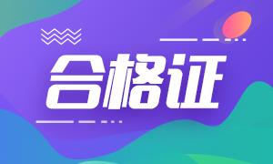 2020年安徽芜湖CPA合格证领取需要带什么东西?