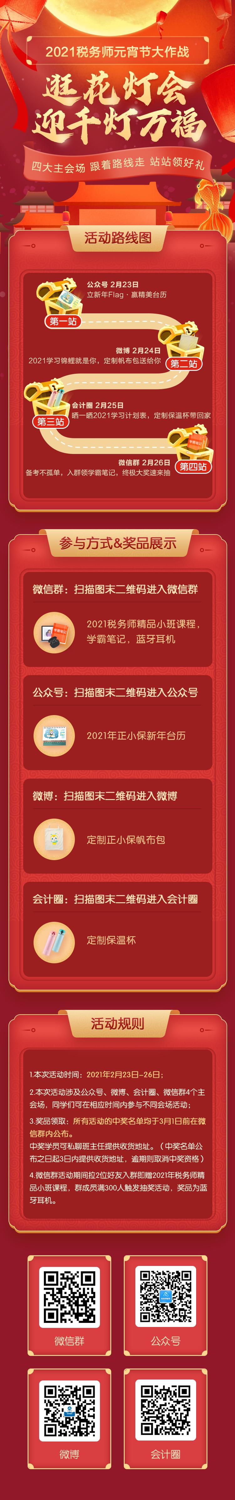 2021税务师元宵节大作战活动长图