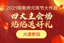 【好礼送不停】2021税务师元宵节大作战-逛花灯会·迎千灯万福