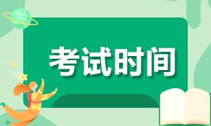 2021年青岛银行从业资格证考试时间已定!