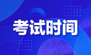2021年湖南银行职业资格考试时间?