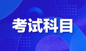 黑龙江银行从业资格考试科目是什么?