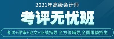 浙江2021高级会计师的报名条件你了解吗?