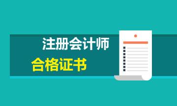 关于领取2020年注册会计师全国统一考试全科合格证的通知