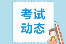 2021年湖南银行从业资格考试难度如何?