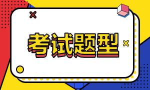 青岛银行初级资格考试题型公布了吗?