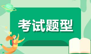 安徽银行初级资格考试题型已公布!