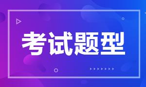 宁夏银行初级资格考试题型包括哪几类?