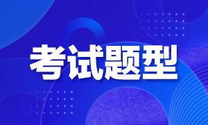 大家清楚天津银行初级资格考试题型是什么吗?