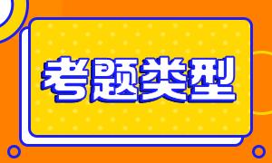 点击查看上海银行初级资格考试题型!