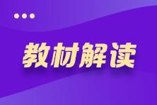 【必看】2021年注册会计师《财管》教材深度解读!