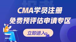 CMA预评估