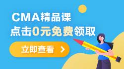 CMA精品课0元领
