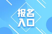 湖南银行2021银行从业资格证官网?