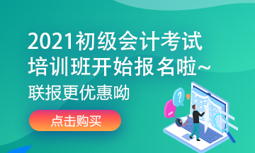 山西2021初级会计超值精品班基础&习题阶段已更新完!