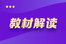 【收藏】2021年注册会计师《经济法》教材深度解读!