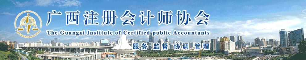 广西2021年注会报名时间和报名条件已官宣!快看~