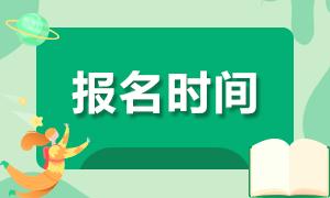 中注协正式公布:2021年浙江注册会计师报名时间及报名条件