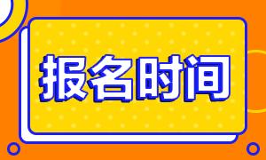 2021重庆注会报名时间及报名条件公布了!
